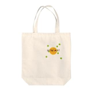 あるてみらのHIMARI・・・ひまりちゃん Tote bags