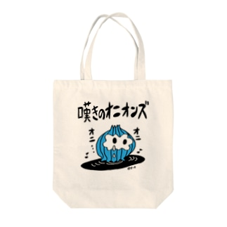 嘆きのオニオンズ  Tote bags