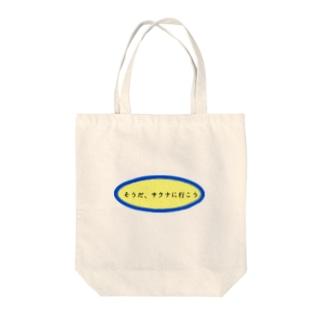 サウナ大好き 原さんの Tote bags
