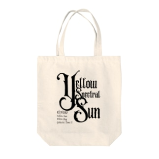 KIN180黄色いスペクトルの太陽 Tote bags