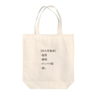 四大栄養素 Tote bags