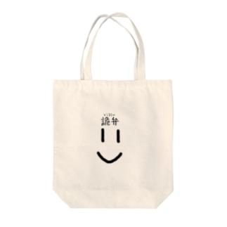 詭弁ちゃん Tote bags