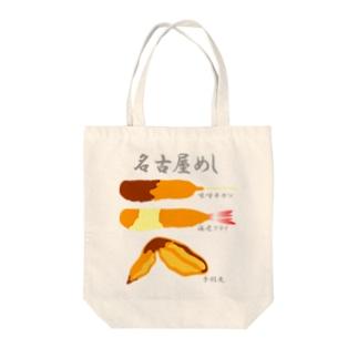名古屋めし Tote bags