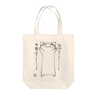かまってにゃん01 Tote bags