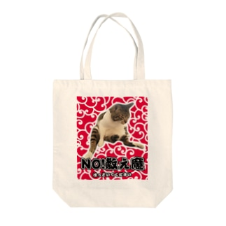 NO!教え魔 Tote bags
