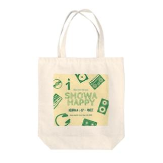 昭和はっぴー地区1周年 Tote bags