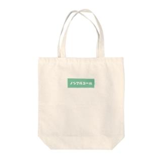ノンアルコール グリーン Tote Bag