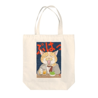 しごおわ猫 ビール Tote Bag