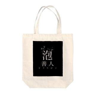 泡善人 Tote bags