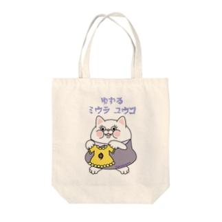 grasoann ✖️ミウラユウコ Tote bags