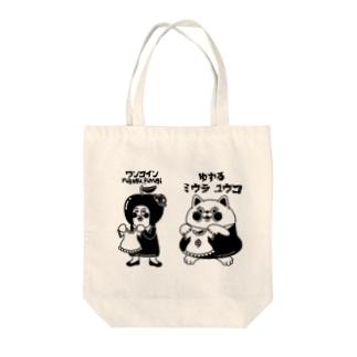 grasoann ✖️  yukosufurugi モノトーン Tote bags