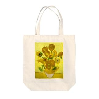 ゴッホ/ひまわり Vincent van Gogh / Sunflowers Tote bags