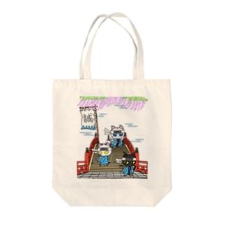 にゃーにゃー組*藤と太鼓橋で待つ! Tote bags
