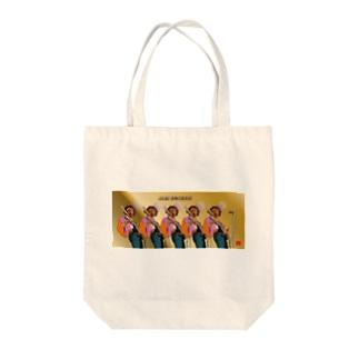 エクセル画でジミヘン Tote bags