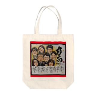 とーとありまけ Tote bags
