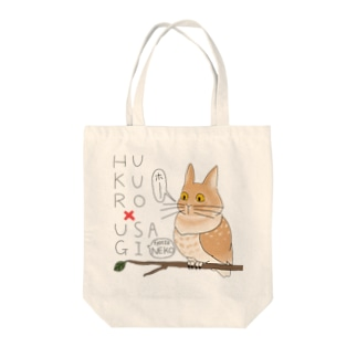 HUKURO×USAGI(透過バージョン) Tote bags