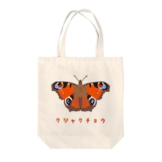 クジャクチョウ Tote bags