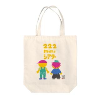 4_にににminiシアター Tote bags