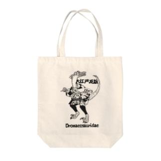 恐竜瓦版 Tote bags