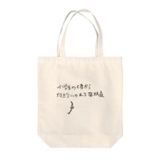 小学生の頃から付き合いのある飛蚊症 Tote bags