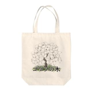 ゴマフの木 Tote bags