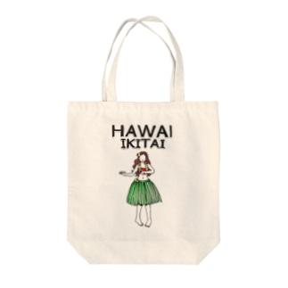 ハワイ行きたい トートバッグ