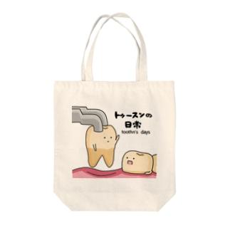 toothn_wisdomのトゥースン、歯茎とのお別れ Tote bags