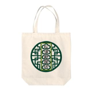 パ紋No.2924 松浦 Tote bags