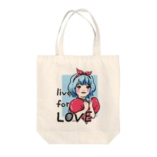 愛に生きる・・・ Tote bags