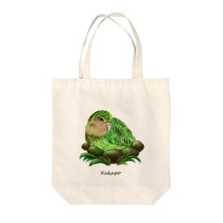 カカポ(フクロウオウム) 厚塗り風 Tote bags