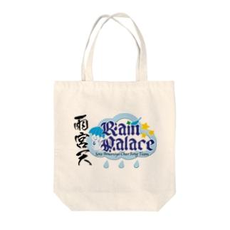 Rain Palace Tote bags