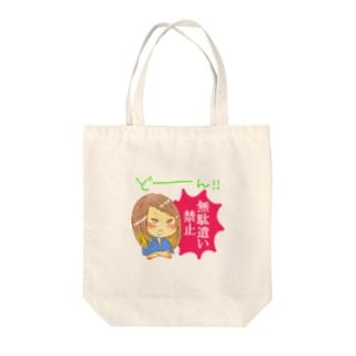 やす田のやぁちゃんの無駄遣い禁止のエコバッグ Tote bags