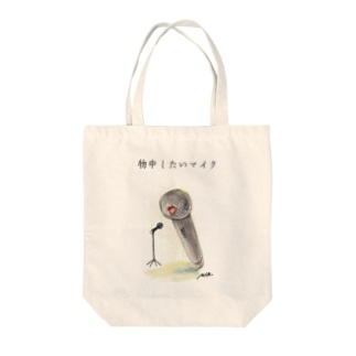 物申したいマイク Tote bags