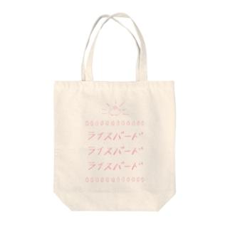 ライスバード ピンク Tote bags