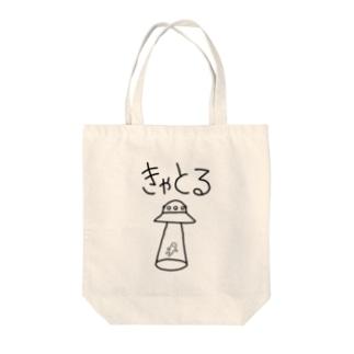 きゃとる Tote Bag