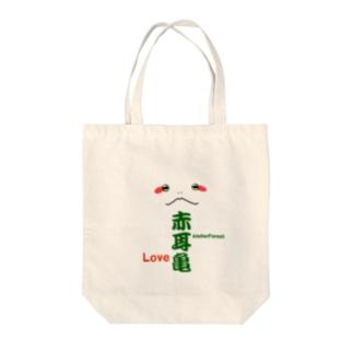 赤耳亀‼ラブ Tote bags