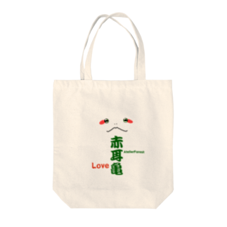 AtelierForest の赤耳亀‼ラブ Tote bags