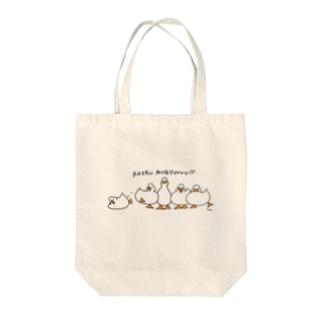 アヒルむぎゅうう(カラー) Tote bags