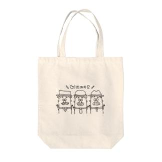 おじさんトリオ Tote bags