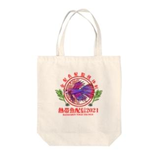 熱帯魚配信2021 Tote Bag