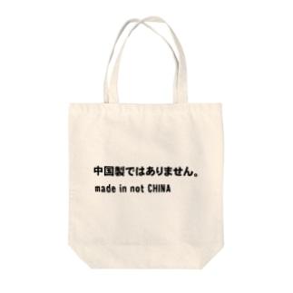 中国製ではありません。 Tote bags
