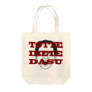 江頭 2:50 トート(Modern Style) Tote bags