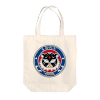 パ紋No.2927 佐藤 Tote bags