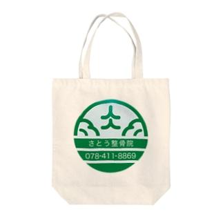 パ紋No.2928 さとう Tote bags
