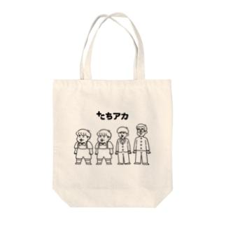 トートバッグ たちアカ4人衆 Tote bags