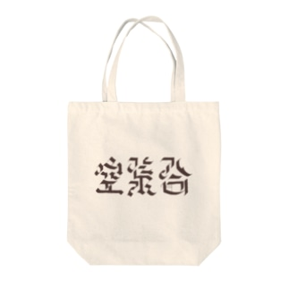空集合(ブラウン) Tote bags