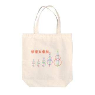 弦楽五重奏 Tote bags