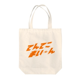 てんてこまいーん Tote bags