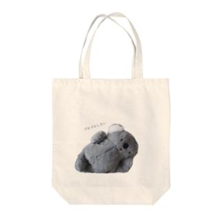 ゴロゴロしたい🐨 Tote bags