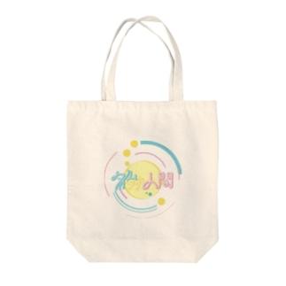 タイムラグ人間 Tote bags